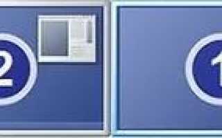 Настройка Windows 7 Dual Monitor [Шаг за шагом]