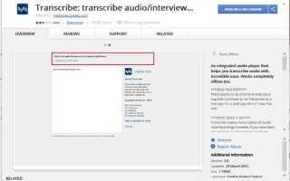 Переведите аудио файлы в текст с помощью этих замечательных инструментов