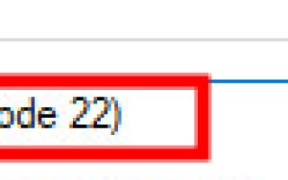 Код ошибки драйвера графического устройства 22 [ИСПРАВЛЕНО]