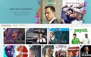 Как смотреть видео Amazon Prime с помощью Chromecast