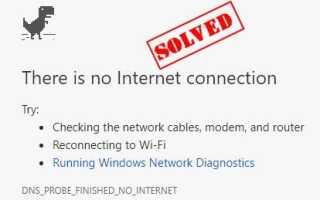 На компьютере нет подключения к интернету