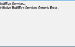 Не удалось инициализировать службу BattlEye: общая ошибка [ИСПРАВЛЕНО]