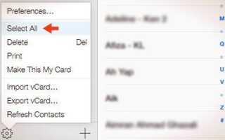 Как экспортировать контакты iPhone из iCloud в (Xiaomi) Redmi?