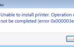 Невозможно установить принтер. Операция не может быть завершена