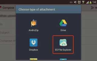 Как прикрепить файлы любого типа к сообщению Gmail Galaxy S4?