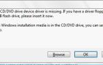 Требуемый драйвер устройства CD / DVD отсутствует