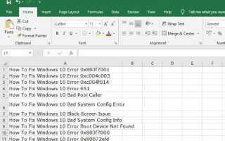 Как автоматически настроить высоту строки в Excel