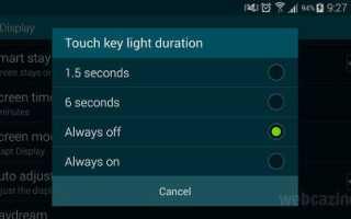 Как отключить емкостную (или навигационную) кнопку подсветки на Galaxy S5?