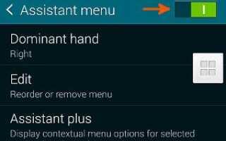 Как включить помощник меню на Galaxy S5?