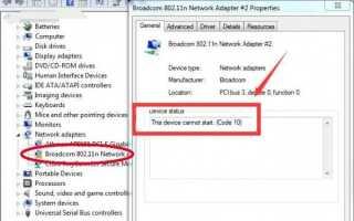 Сетевой адаптер Broadcom 802.11n не работает в Windows
