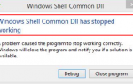 Исправить Windows Shell Common Dll перестала работать ошибка