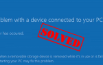 Как исправить ошибку Windows 0xc00000e9