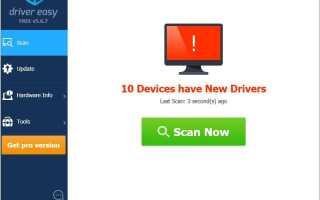 Загрузка и обновление драйверов SAS в Windows 10/8/7