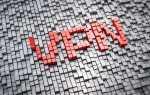 Почему вы должны использовать VPN, и как работает VPN
