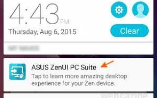 Как установить ASUS ZenUI PC Suite для ZenFone 2?