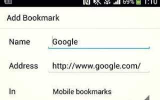 Как настроить пользовательскую домашнюю страницу в браузере Android Chrome?