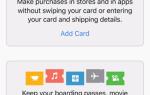 Как активировать Apple Pay на iPhone
