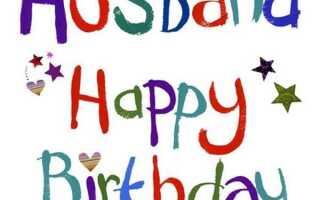 Стихи на День Рождения для Мужа