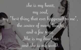 Лучшие цитаты матери и дочери