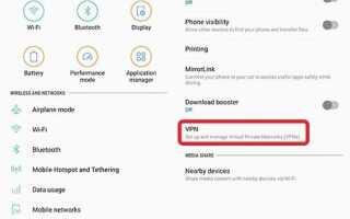 Как использовать VPN с Android
