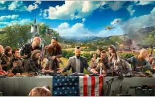 Far Cry 5 Системные требования [Советы профессионалов]