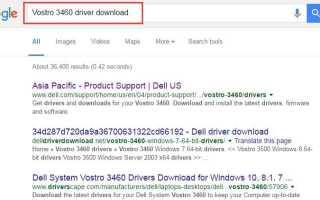 Исправить неработающую сенсорную панель Dell для Windows 10