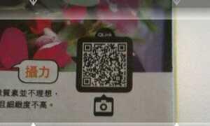 Как вы сканируете QR-код на вашем iPhone с помощью Red Laser?