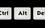 Ctrl + Alt + Del не работает