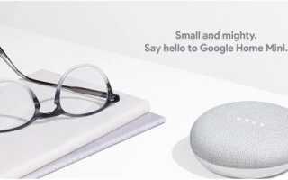 Как играть Apple Music в Google Home