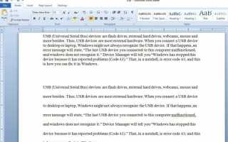 Как сделать двойной пробел в Microsoft Office