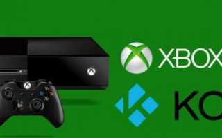 Как установить Kodi на Xbox One [Шаг за шагом 2019]
