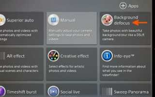 Использование расфокусировки фона на Xperia Z1