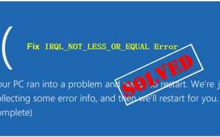 IRQL_NOT_LESS_OR_EQUAL Ошибка BSOD в Windows 10