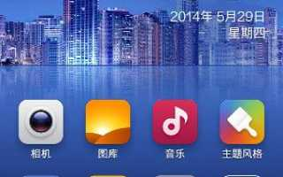 Как изменить язык с китайского на английский на Mi 3?