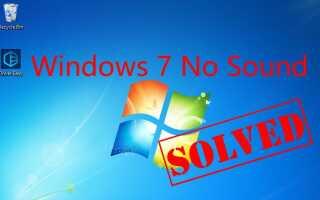 Нет звука в Windows 7