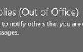 Как настроить автоответчик в Outlook
