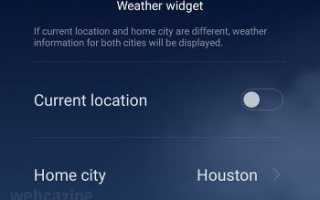 (Honor 8): Как изменить местоположение города в виджете погоды?