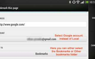 Как синхронизировать закладки браузера HTC Ones с настольным Chrome?