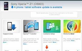 Как перенести (только) контакты с iPhone на Xperia Z1?