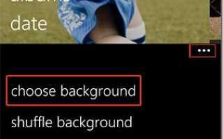 Как сделать так, чтобы изображение не отображалось на вашей фотографии Lumia 920 Live Tile?