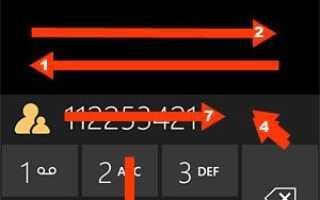 RapDialer: отличная замена номеронабирателя для Windows Phone
