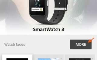 Как установить пользовательские циферблаты на SmartWatch 3?
