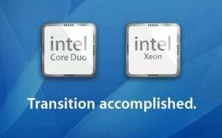 Ходят слухи, что Apple отошла от чипсетов Intel