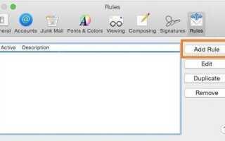 Как настроить автоответчик в Apple Mail для Mac