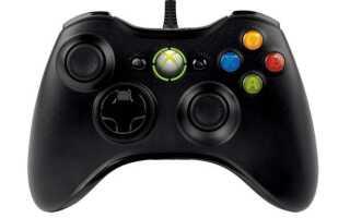 Драйвер контроллера Xbox 360 не работает в Windows 10