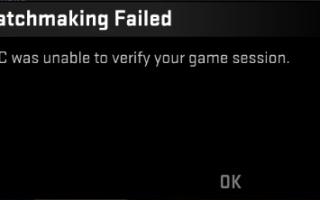 Исправлено: VAC не удалось проверить игровую сессию