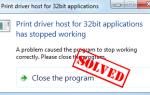 [Исправлено] Перестал работать хост драйвера печати для 32-битных приложений