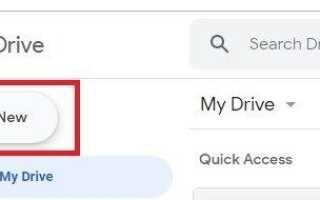 Как синхронизировать несколько учетных записей Google Drive на вашем компьютере