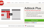 Adblock против Adblock Plus — Что работает лучше всего?
