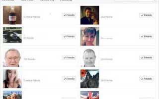 Как просмотреть личные профили Facebook и фотографии